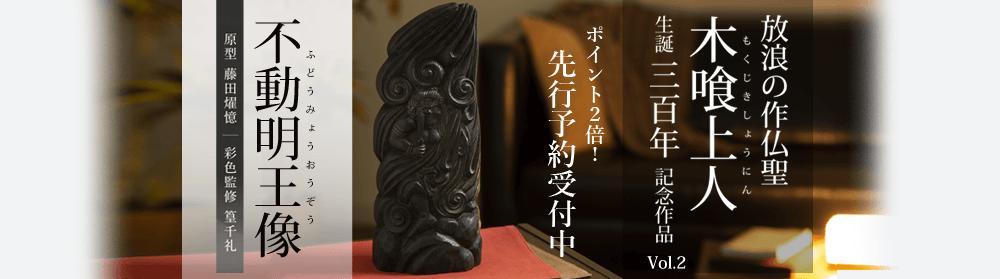 木喰仏「不動明王像」